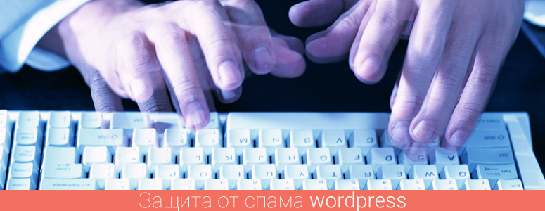Защита от спама wordpress