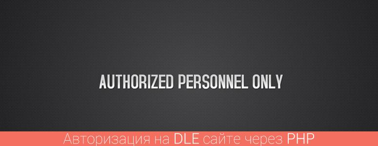 Авторизация на DLE сайте через PHP