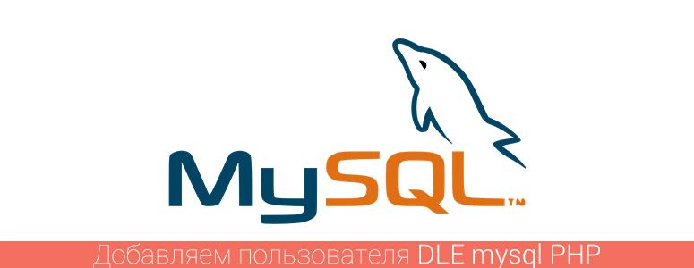 Добавляем пользователя DLE mysql PHP
