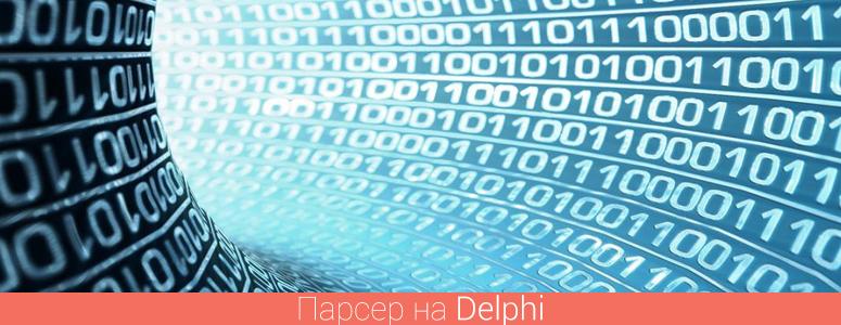 Парсер на Delphi