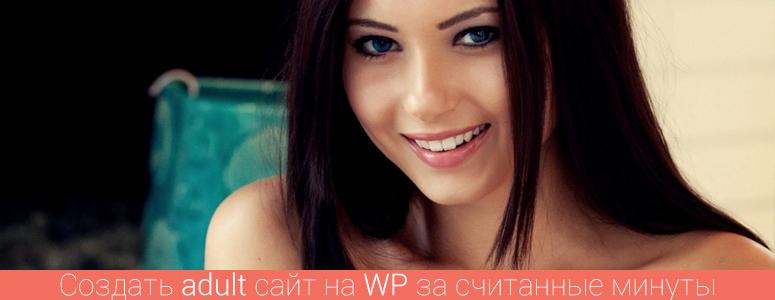 Создать adult сайт на WP за считанные минуты